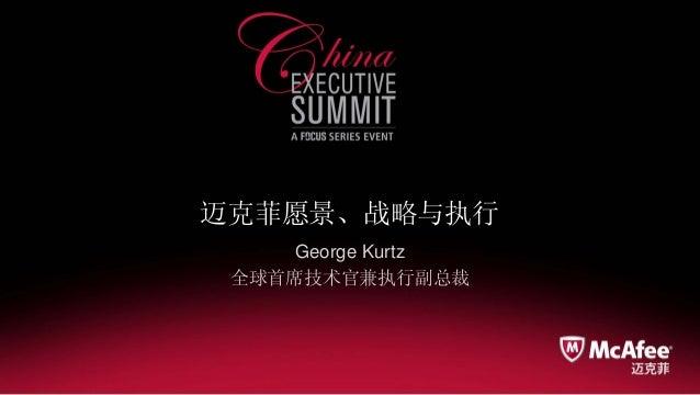 迈克菲愿景、战略与执行 George Kurtz 全球首席技术官兼执行副总裁