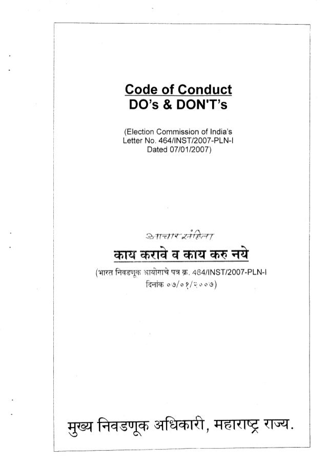 Code of Conduct DO's & DON'T's (Election Commission of India's Letter No. 464/INST/2007-PLN-1 Dated 07101/2007) (~f.oiCj€~...