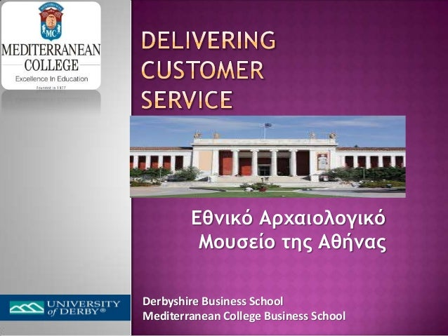 Ανάπτυξη νέων υπηρεσιών: Μελέτη περίπτωσης Εθνικού Αρχαιολογικού Μουσείου Αθήνας