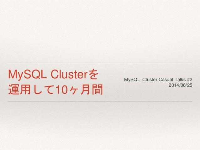 MySQL Clusterを運用して10ヶ月間