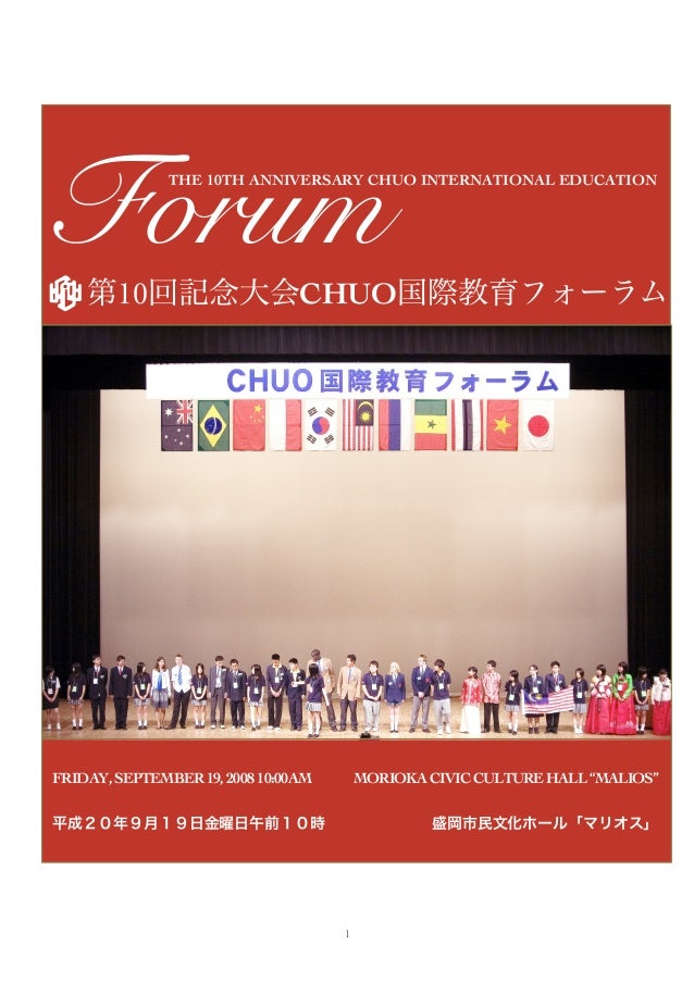 Morioka Chuo High School 2008 International Education Forum Program
