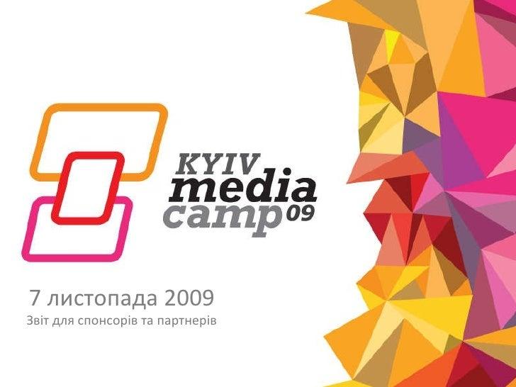 Звіт для партнерів і спонсорів MediaCamp Kyiv 2009 та Buba 2009