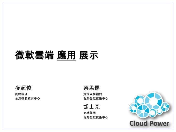 M Cloud Partner Summit