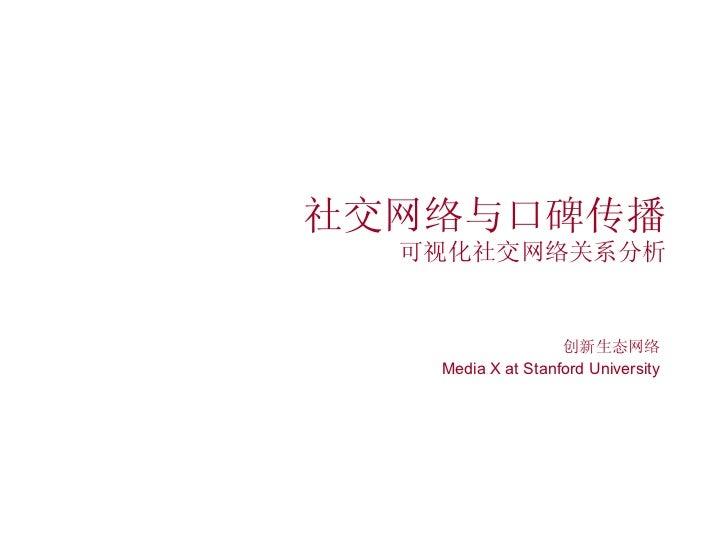 社交网络与口碑传播 可视化社交网络关系分析 创新生态网络 Media X at Stanford University