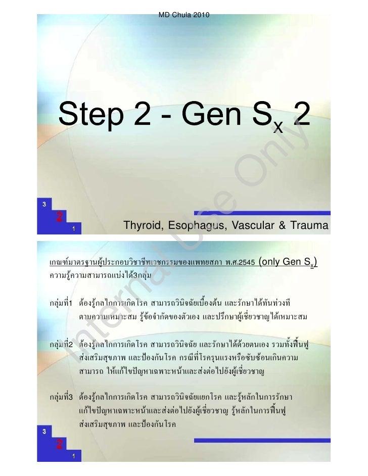 Mdcu Step2 Gen Sx Ii