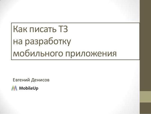 Как писать ТЗ на разработку мобильного приложения Евгений Денисов
