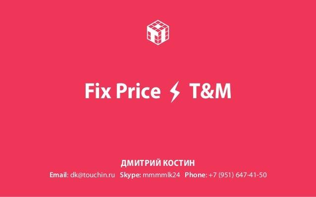 Mobile developer and business day 2013. Заключение договора на разработку: time&materials vs fixprice