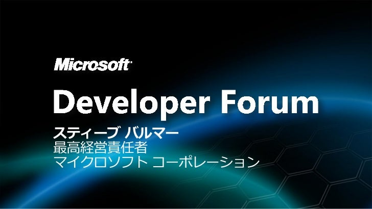 Microsoft Developer Forum 2011 KeyNote by Steve Ballmer