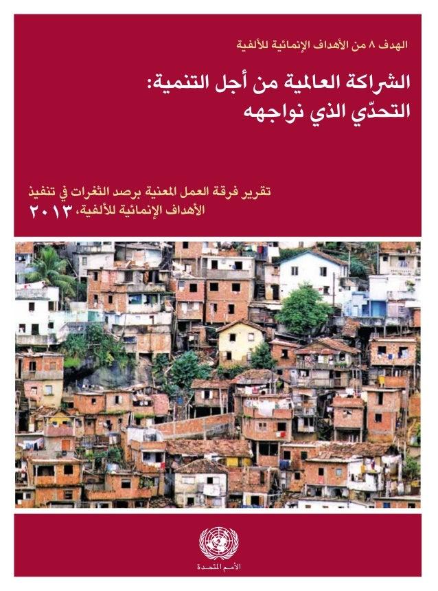 الرشاكة العاملية من أجل التنمية: ّ التحدي الذي نواجهه