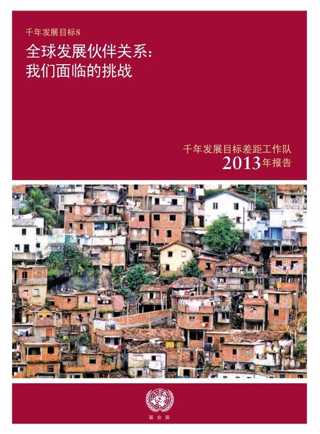全球发展伙伴关系: 我们面临的挑战 千年发展目标8 千年发展目标差距工作队 2013年报告 13-38240—September 2013 联合国