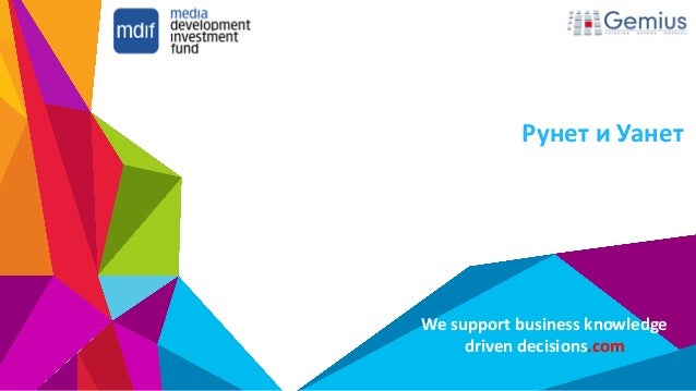 We support business knowledge driven decisions.com Рунет и Уанет