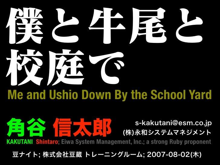 Me and Ushio Down By the School Yard   KAKUTANI Shintaro; Eiwa System Management, Inc.; a strong Ruby proponent