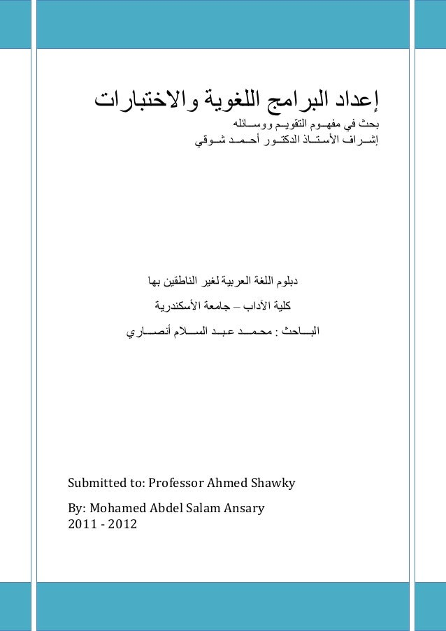 Measurement, assessment and evaluation:By Mohamed Ansary