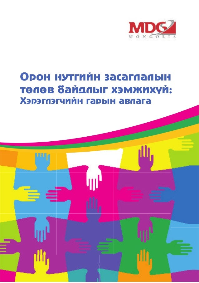 User's Guide to Measuring Local Governance, in Mongolian