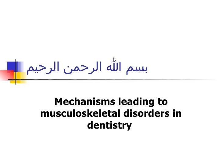 Mechanisms Leading To Musculoskeletal Disorders In Dentistry  1