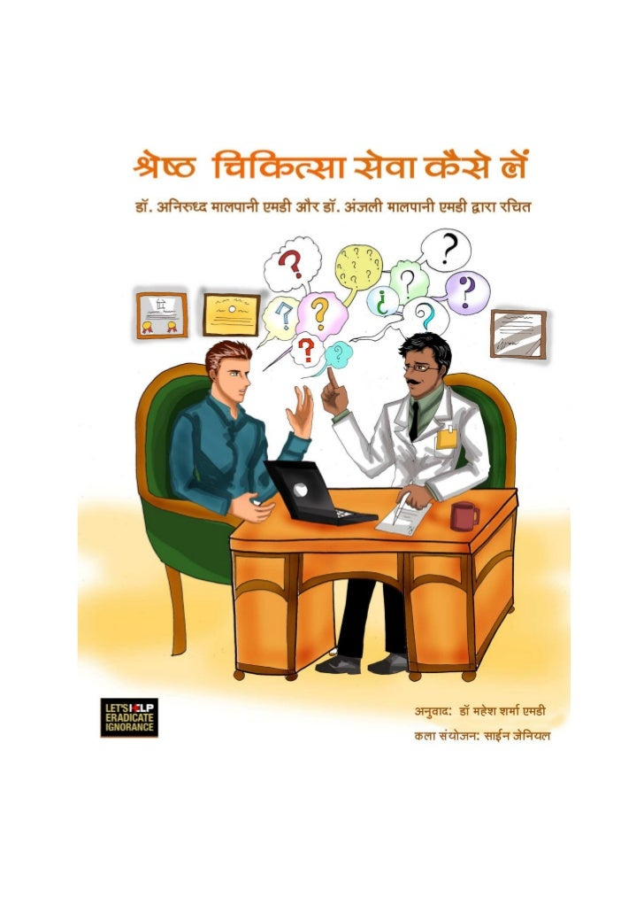 How to get the best medical care - in Hindi !