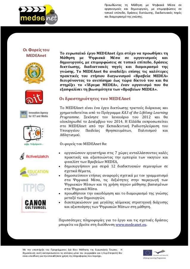 MEDEAnet leaflet in Greek