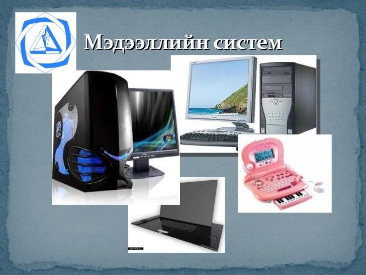 Мэдээллийн систем