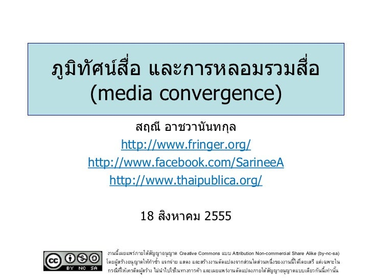 Thai Media Landscape and Media Convergence