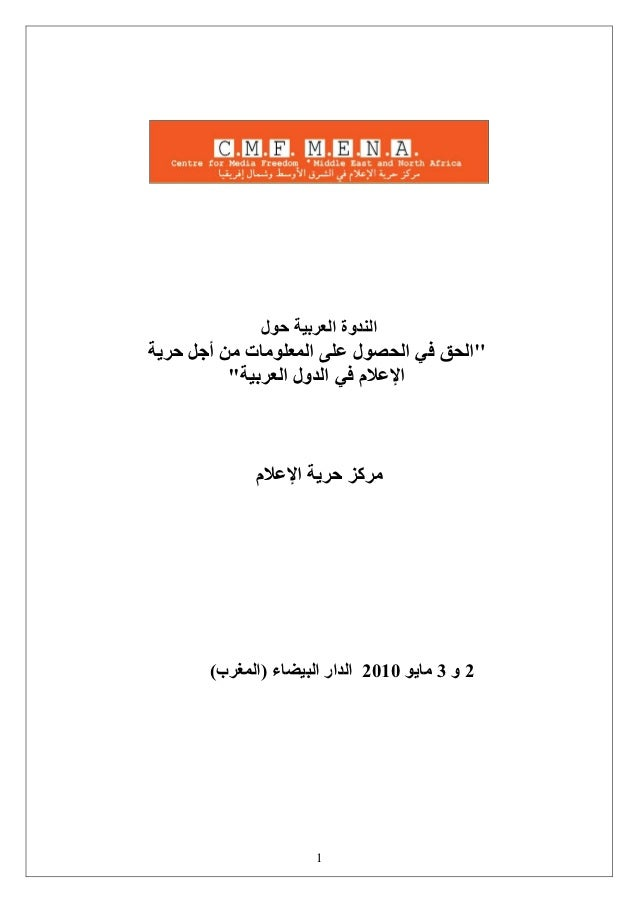Media and access to information in arab states conference report 3 mai 2010 in arabic