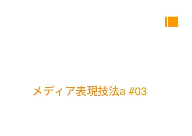 N. Shimizu <chikoski@kaetsu.ac.jp>   2011/05/09                                        a #03N. Shimizu (chikoski@kaetsu.ac...