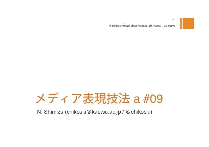 N. Shimizu (chikoski@kaetsu.ac.jp / @chikoski)   2011/06/20                                                 a #09N. Shimiz...