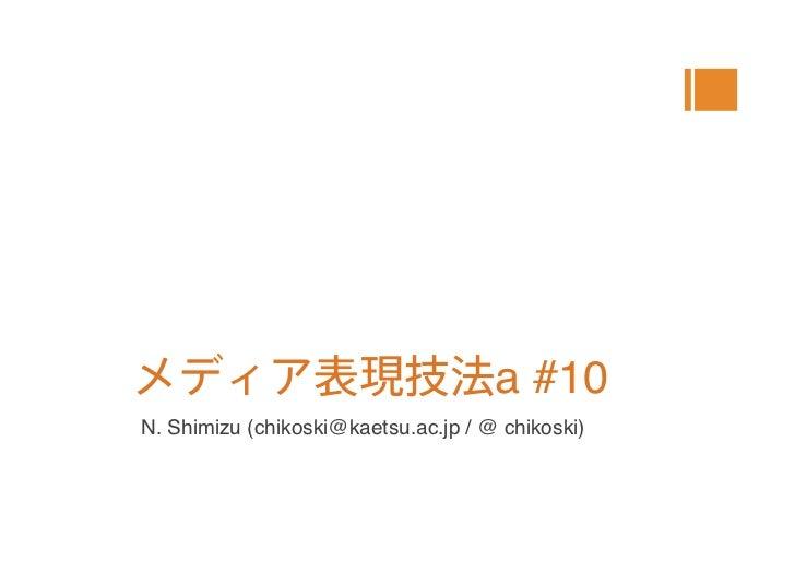 a #10N. Shimizu (chikoski@kaetsu.ac.jp / @ chikoski)