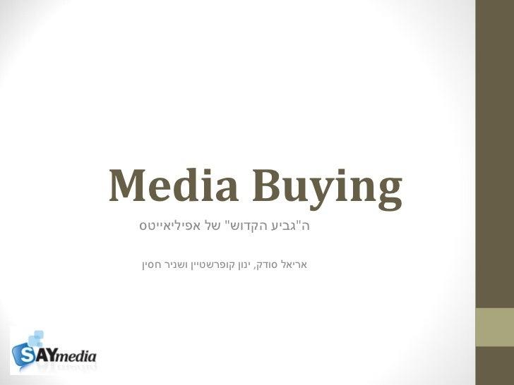 """Media Buying ה """" גביע הקדוש """"  של אפיליאייטס אריאל סודק ,  ינון קופרשטיין ושניר חסין"""
