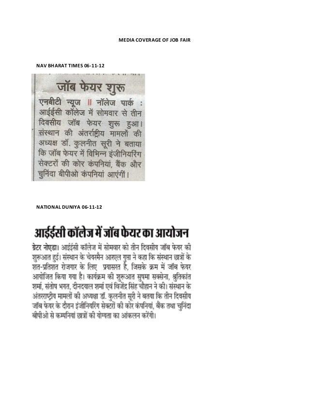 MEDIA COVERAGE OF JOB FAIRNAV BHARAT TIMES 06-11-12NATIONAL DUNIYA 06-11-12