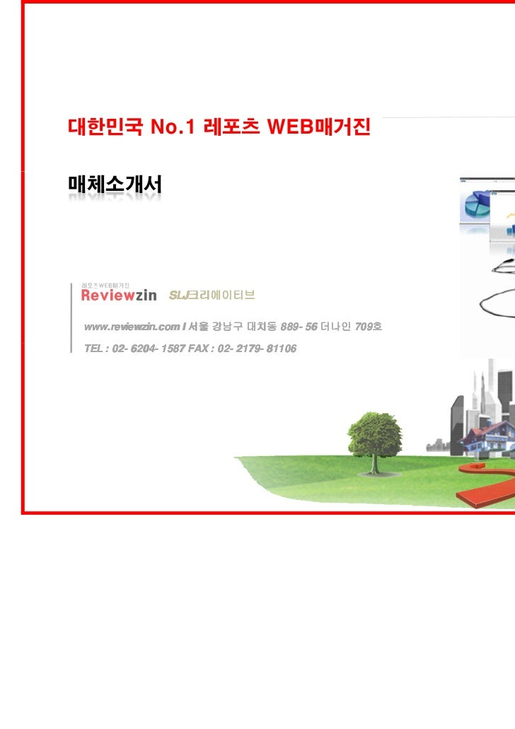 Sports, Leisure & Justice대한민국 No.1 레포츠 WEB매거진매체소개서                 SLJ크리에이티브                 SLJ크리에이티브 www.reviewzin.com l...