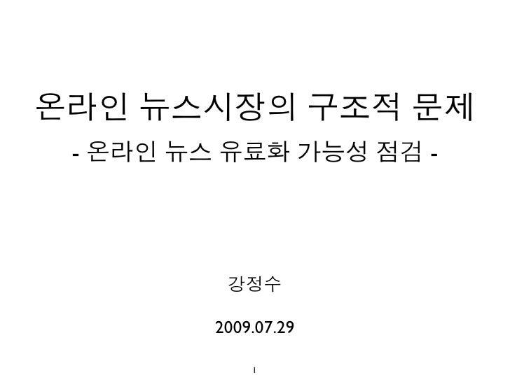 -                -         2009.07.29          1