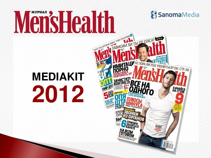 MEDIAKIT2012