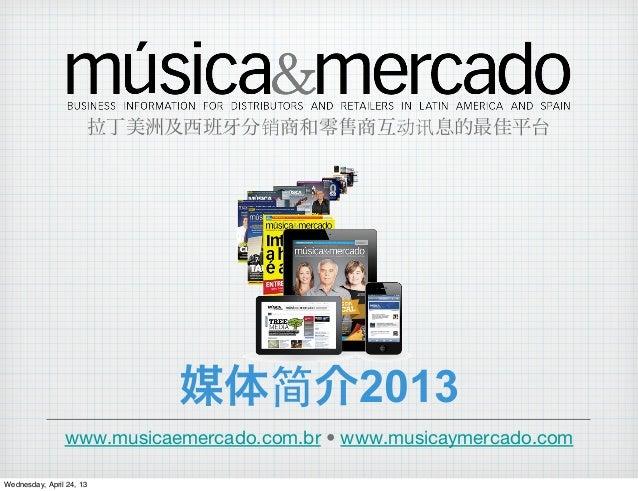 媒体简介2013www.musicaemercado.com.br • www.musicaymercado.com拉丁美洲及西班 分销商和零售商互动讯息的最佳平台Wednesday, April 24, 13