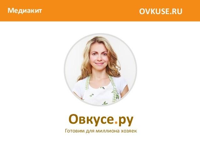 Media kit ovkuse.ru 2014
