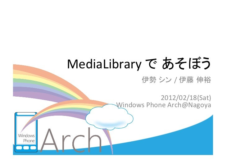 MediaLibrary	  で あそぼう	             伊勢 シン /	  伊藤 伸裕	                                        	                        2012/0...
