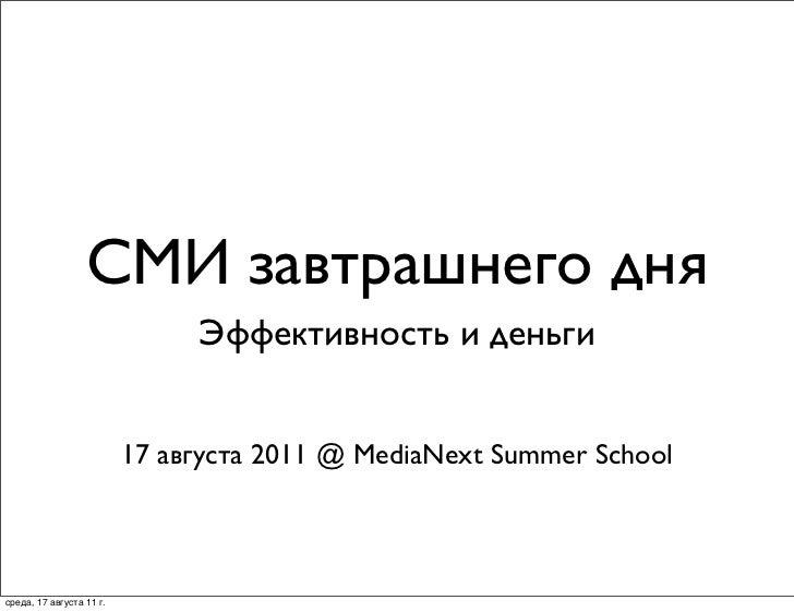 СМИ завтрашнего дня                               Эффективность и деньги                          17 августа 2011 @ MediaN...