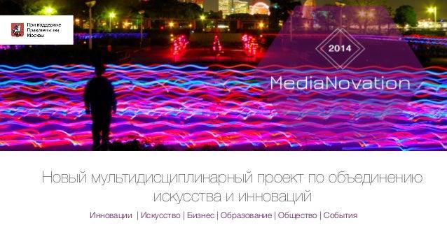 Новый мультидисциплинарный проект по объединению искусства и инноваций Инновации | Искусство | Бизнес | Образование | Обще...