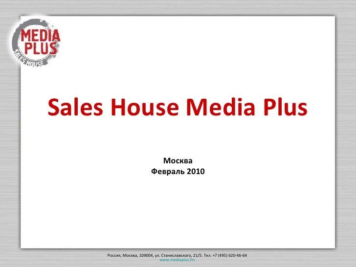 Sales House Media Plus Москва Май 2010 Июнь  2010 Москва