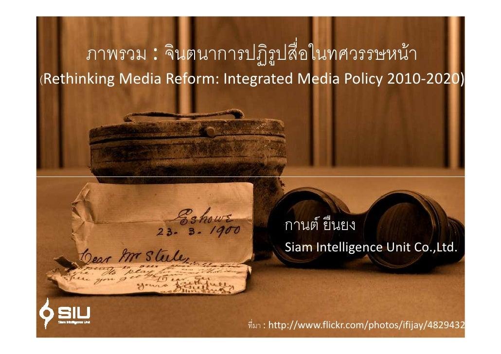 :         ก                                     F (Rethinking Media Reform: Integrated Media Policy 2010-2020)            ...