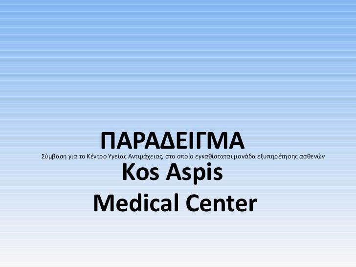 ΠΑΡΑΔΕΙΓΜΑΣύμβαση για το Κέντρο Υγείας Αντιμάχειας, στο οποίο εγκαθίσταται μονάδα εξυπηρέτησης ασθενών                 Kos...