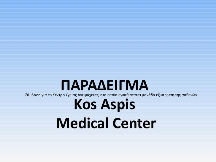 παραδειγματα κωσ ασπισ Medical center