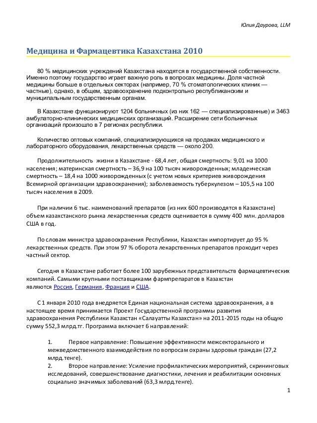 Юлия Даурова, LLM Медицина и Фармацевтика Казахстана 2010 80 % медицинских учреждений Казахстана находятся в государственн...