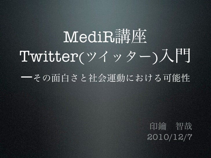 Medir講座Twitter(ツイッター)入門 ―その面白さと社会運動における可能性