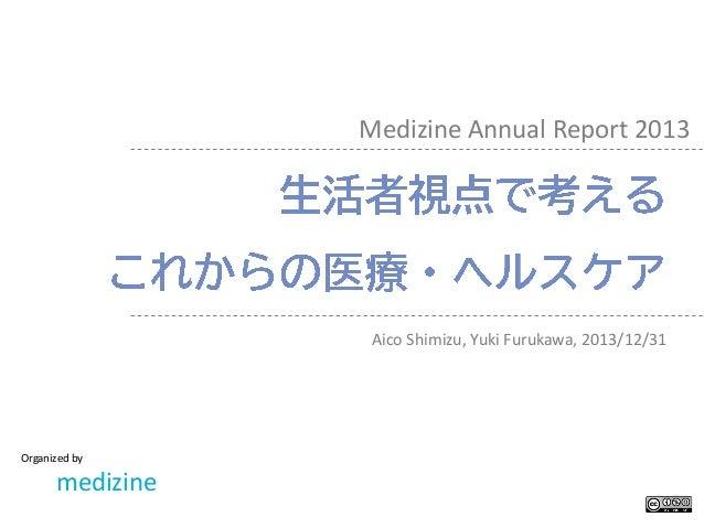 Medizine Annual Report 2013  Organized by medizine  Aico Shimizu, Yuki Furukawa, 2013/12/31