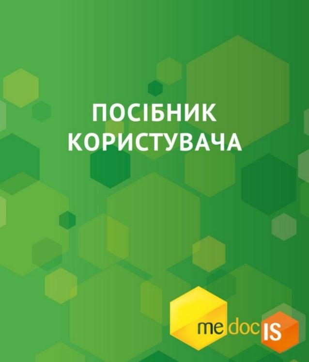 Medoc Инструкция Пользователя - фото 4