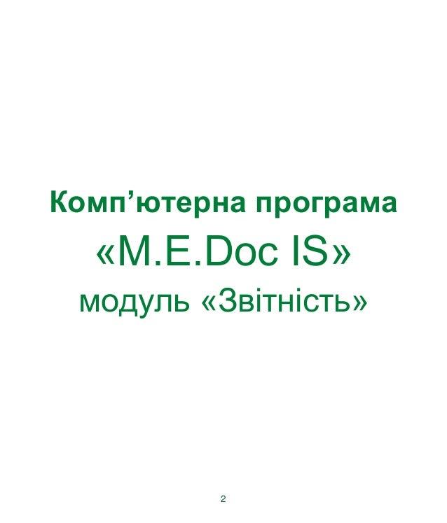 Medoc Инструкция Пользователя - фото 5
