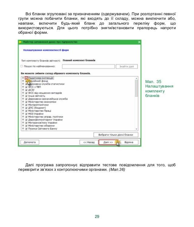 Medoc Инструкция Пользователя - фото 8