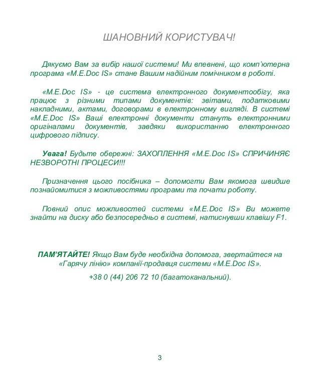Medoc Инструкция Пользователя - фото 3