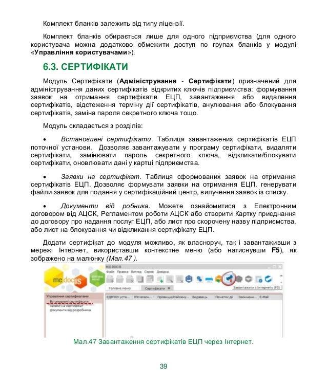 Medoc Инструкция Пользователя - фото 10