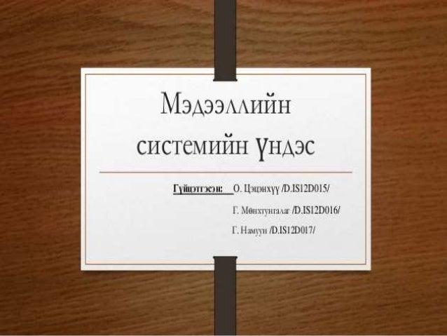 Medsistem1